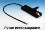 Ручка разблокировки привода серии С универсального назначения.