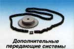 Дополнительные передающие системы привода серии С универсального назначения.