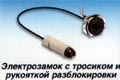 Электрозамок с тросиком и рукояткой разблокировки.